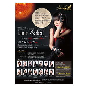 2015.6 「Lune Soleil」公演告知ポスター