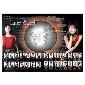 2015.6 「Lune Soleil」公演パンフレット